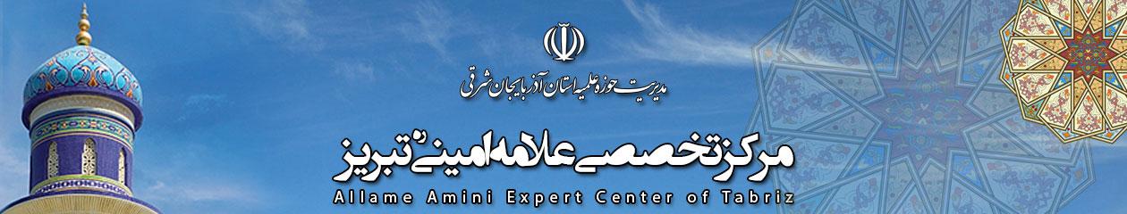 مرکز تخصصی علامه امینی (ره) تبریز