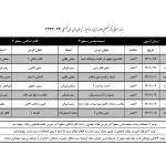 برنامه امتحانات پایانی نیمسال اول ۹۴-۱۳۹۳