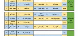 برنامه آموزشی نیمسال اول سالتحصیلی ۹۶-۹۵ + تقویم آموزشی کامل و آئیننامهها