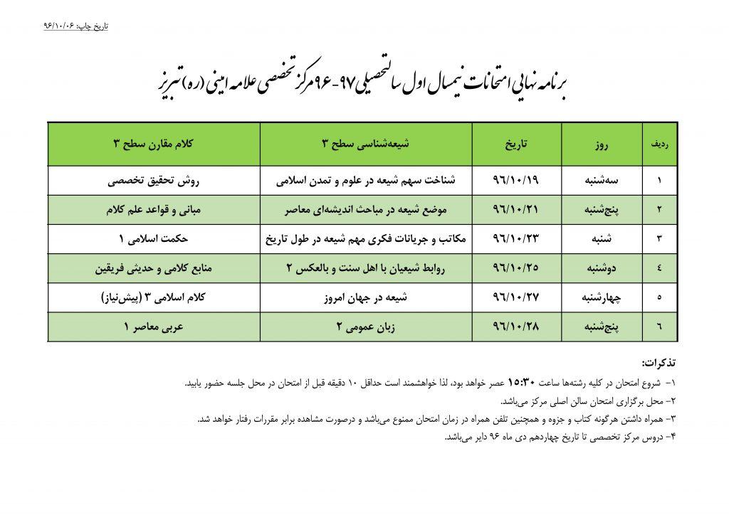 برنامه آموزشی نیمسال اول سالتحصیلی ۹۷-۱۳۹۶ کلیه رشتهها